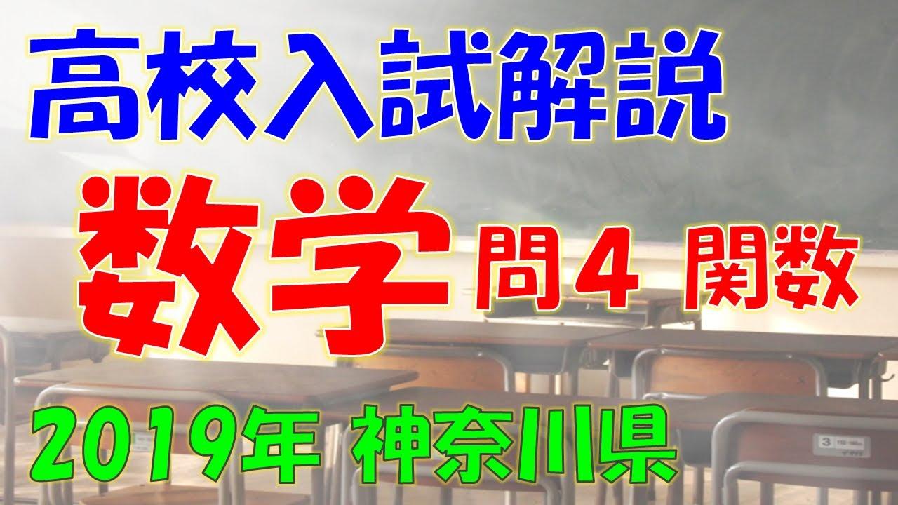 問 入試 神奈川 過去 高校 県