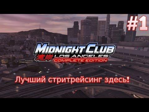 Midnight Club: Los Angeles. Прохождение на русском. Лучший стритрейсинг здесь! (PS3) #1