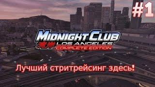 Midnight Club: Los Angeles. Прохождение на русском. Лучший стритрейсинг здесь! (PS3) #1(, 2015-11-16T21:48:52.000Z)