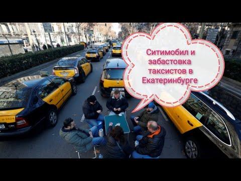 Ситимобил. Новый агрегатор Стимобил в Екатеринбурге. Забастовка таксистов в Екатеринбурге.