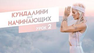 Кундалини йога для начинающих | УРОК 2 кундалини йога с Александрой Прохоровой