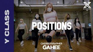 Download GAHEE X Y CLASS CHOREOGRAPHY VIDEO / Ariana Grande - positions