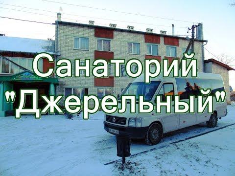 Санаторий Джерельный Трускавец
