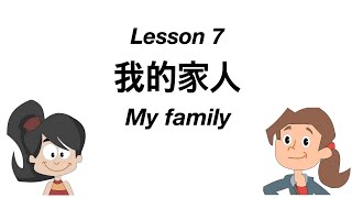 Learn Chinese Essential Conversations: Level 1 Lesson 7  我的家人 My Family (Normal Speed)