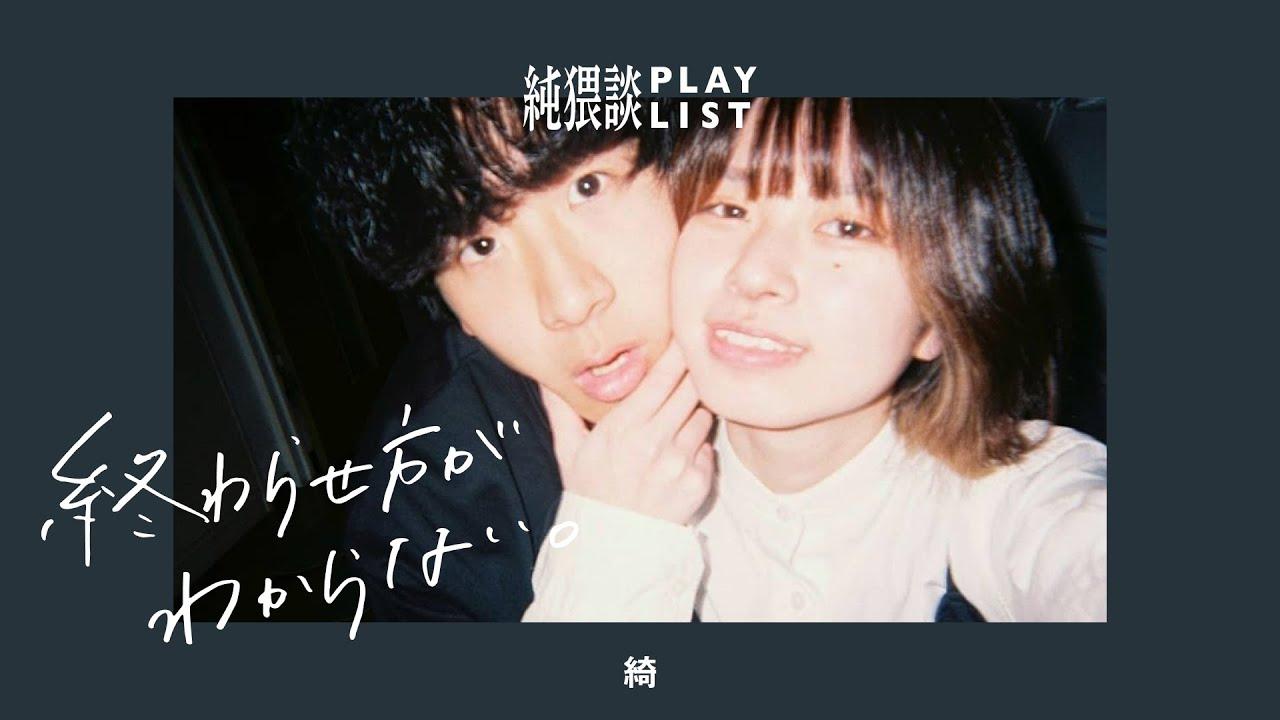終わらせ方が分からない。- 純猥談 feat.綺 (Official Audio)
