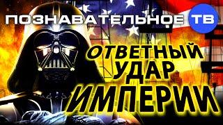 Ответный удар империи (Познавательное ТВ, Артём Войтенков)
