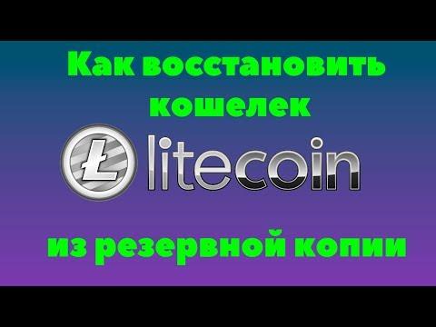 Кошелек Litecoin (LTC). Как восстановить кошелек для криптовалюты Лайткоин из резервной копии.