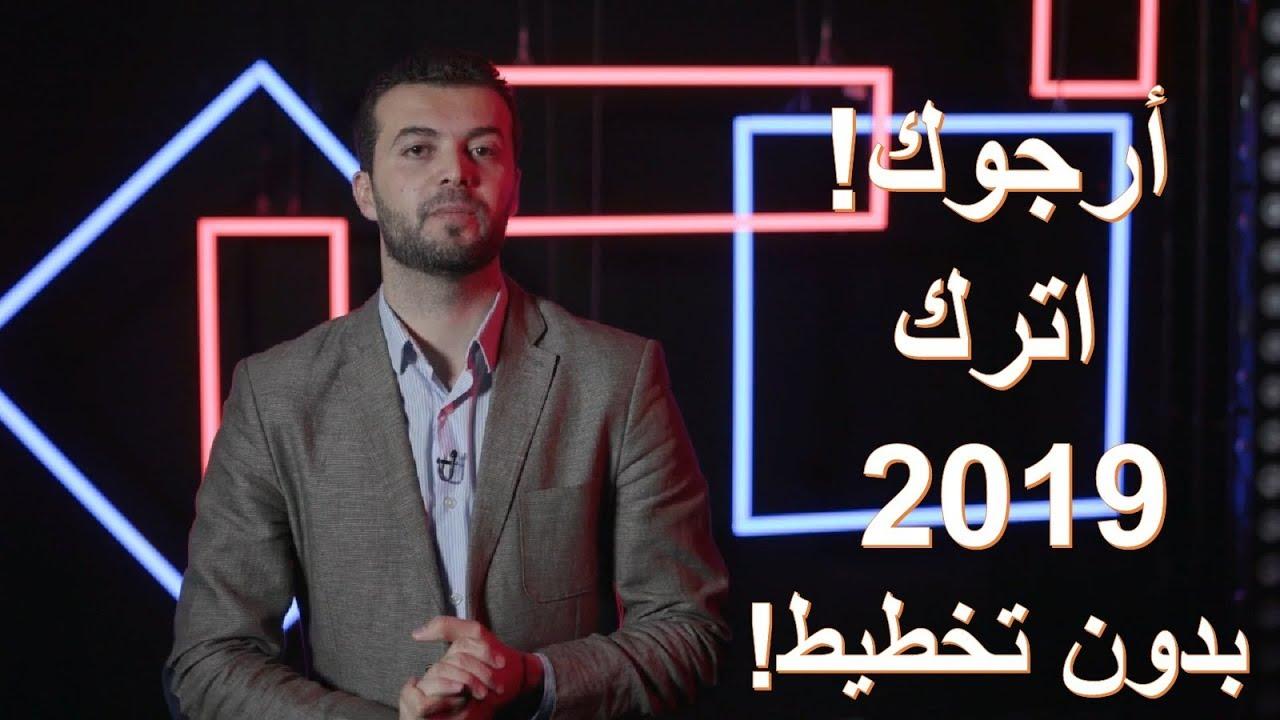التخطيط للسنة الجديدة 2019، لماذا أخطط كل سنة ولا أحقق شئ؟