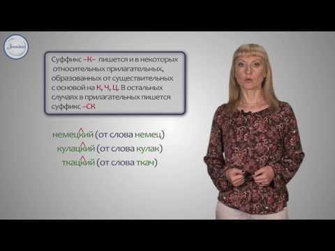 Видеоурок суффиксы к и ск в прилагательных