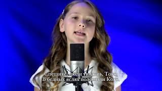 СПЕШИТЕ ЛЮДИ - Алена Бурлакова Детские Рождественские песни NEW 2017