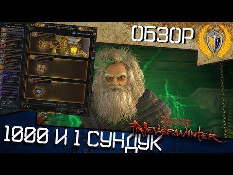 Новый 1000 и 1 сундук сокровищ Безумного мага, игра Neverwinter