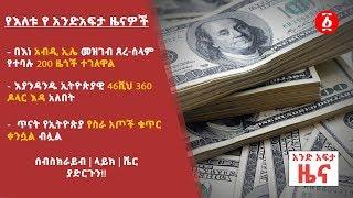 Ethiopia: እያንዳንዱ ኢትዮጵያዊ 46ሺህ 360 ዶላር እዳ  አለበት [የአንድአፍታ ዜናዎች]