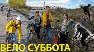 Вело суббота 21.04.18 заезд к Цимлянской ГЭС