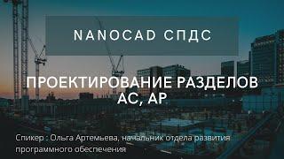 nanoCAD СПДС  Проектирование разделов АС, АР