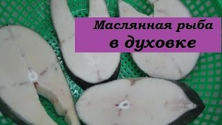 Все о еде в Омске | Рецептик | Маслянная рыба в духовке.(Все о еде в Омске | Рецептик | Маслянная рыба в духовке. Этот канал расскажет о еде в Омске, о омской еде, о..., 2015-12-06T08:14:33.000Z)