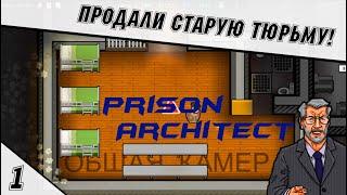 Как сделать красивую тюрьму? - Prison Architect #1