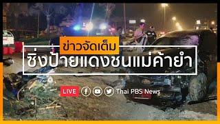 [Live] สาวซิ่งเก๋งป้ายแดงชนรถจักรยานยนต์ l ข่าวจัดเต็ม 27 ก.พ. 63 เวลา 10.00 น. #ThaiPBSnews