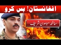 Pak Army Slaps A List Of 76 Terrorists To Afghanistan video