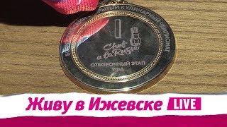 """""""Шеф аля рус"""" для ижевских поваров"""
