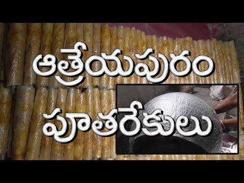 POOTAREKULU  Making -Paper Sweet- 500 years Old at Atreyapuram Andhra INDIA