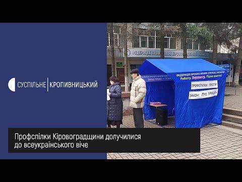 UA: Кропивницький: Профспілки Кіровоградщини долучилися до всеукраїнського віче
