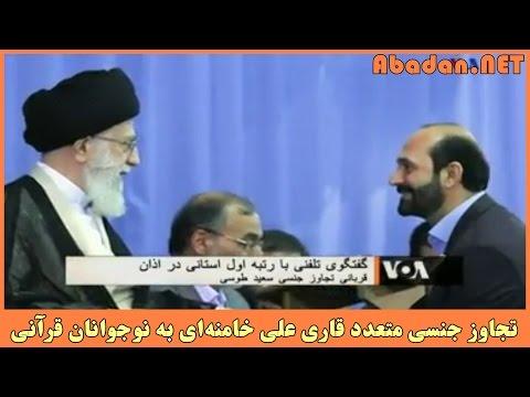 تجاوز جنسی متعدد حاج سعید طوسی ، قاری علی خامنهای به پسران نوجوانان قرآنی