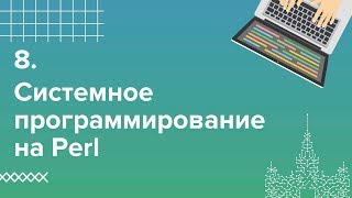 8. Системное программирование на Perl. Асинхронно-событийное программирование   Технострим