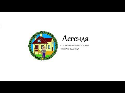 """Пансионат для пожилых """"ЛЕГЕНДА"""" /  ВСЕ ВКЛЮЧЕНО 690 рублей в сутки."""