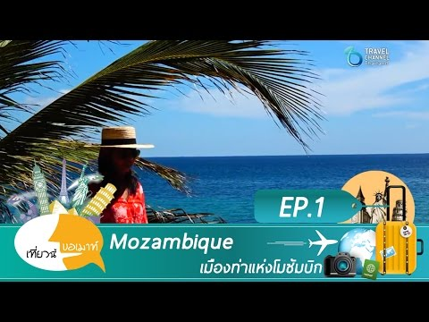 เที่ยวนี้ขอเมาท์ ตอน Mozambique เมืองท่าแห่งโมซัมบิก Ep 1