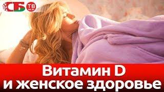 Витамин D и женское здоровье | Дефицит витамина Д