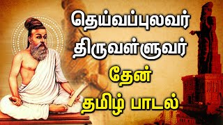 POPULAR THIRUVALLUVAR TAMIL PADAL || Popular Valluvar Tamil Padalgal | Best Tamil Devotional Songs