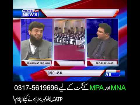 Views on News (PTV World) Full Program 24-April-2018