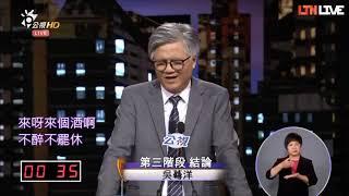吳萼洋台北市長辯論會驚人一唱(完整版,中文字幕,1080P)