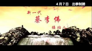 Choy Lee Fut aka Cai Li Fo Trailer HD
