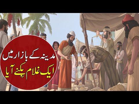 Madina Ka Bazar Aur Aik Ghulam | Islamic Stories Rohail Voice