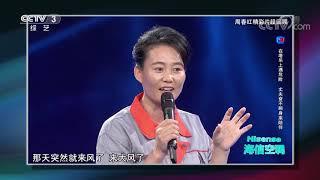 [越战越勇]周春红精彩片段回顾  CCTV综艺