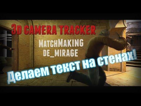 Как делать текст на стене(3d camera tracker)