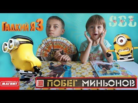 КАРТОЧКИ ГАДКИЙ Я 3 Игра ПОБЕГ МИНЬОНОВ Магнит