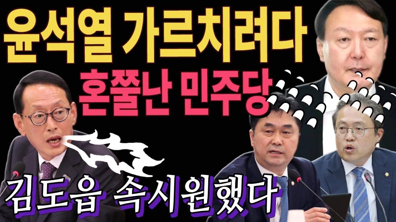 윤석열 가르치려다 김도읍한테 혼쭐난 민주당