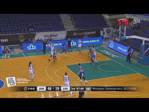 Первая в истории домашняя победа в Премьер-лиге – баскетболистки курской «Инвенты» обыграли «Енисей»