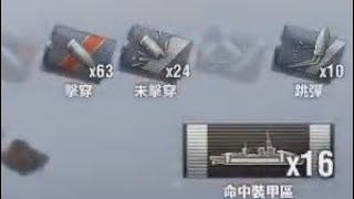 戰艦世界 裝甲區 滿滿的裝甲區阿!!  #排名戰 #最快的驅逐VS最難入手的航母 #飛天德德