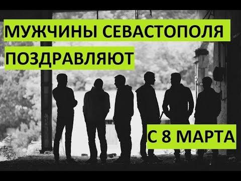 Крым. Мужчины Севастополя поздравляют женщин России с 8 марта! thumbnail