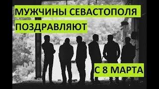 Крым. Мужчины Севастополя поздравляют женщин России с 8 марта!