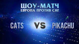 "Cats vs Pikachu | Шоу-матч ""INT vs CIS"""