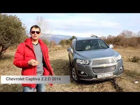 Обзор Chevrolet Captiva 2.2  дизель от владельца автомобиля.