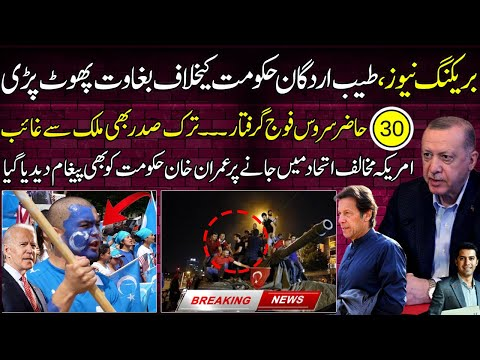Tayyip Erdogan faces uprising in Turkey & In Pakistan, Imran Khan was also given a message from US