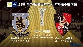 【JFA 第24回全日本フットサル選手権大会】準々決勝 名古屋オーシャンズ vs バルドラール浦安