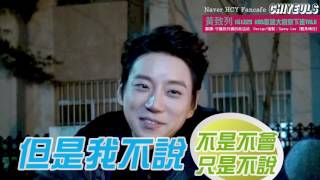 黃致列 황치열 Hwang Chi Yeul 161229 KBS歌謠大祝祭下班TALK調色 特效高清中字