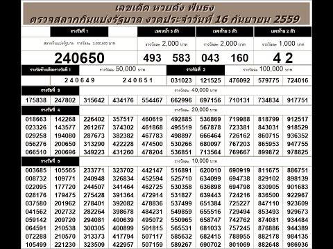 ตรวจหวย 16/9/59 ตรวจสลากกินแบ่งรัฐบาล วันที่ 16 กันยายน 2559