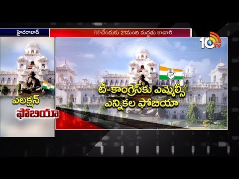 Telangana Congress in the Work of Protecting the MLAs | 10TV News